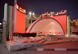 Ирански клуб