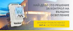 SHT-4, мощен времеви превключвател за всички терени