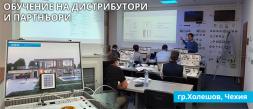 Обучение на дистрибутори и партньори - гр.Холешов, Чехия - Ноември 2018