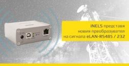 iNELS представя новия преобразувател на сигнала eLAN-RS485 / 232