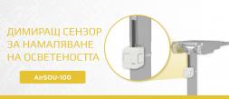 Димиращ сензор за намаляване на осветеността AirSOU-100
