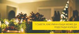 7 съвета, как умна къща може да подслади Коледа