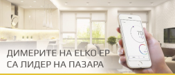 Димерите на ELKO EP са лидер на пазара