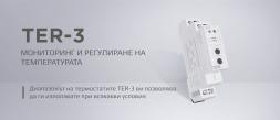 Диапазонът на термостатите TER-3 ви позволява да ги използвате при всякакви условия