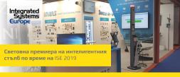 Световна премиера на интелигентния стълб по време на ISE 2019