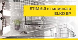 ETIM 6.0 е налична в ELKO EP