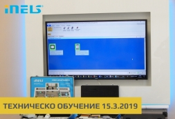 Техническо обучение - 15.3.2019
