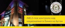 iNELS пое контрола над националната банка на Бутан