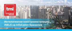 Интелигентна електрическа инсталация iNELS в InfoComm Brasil