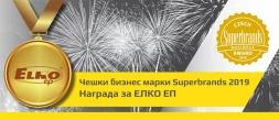 Награда на чешкия бизнес Superbrands 2019 за ЕЛКО ЕП от Холешов