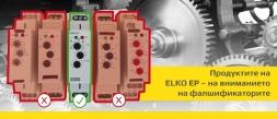 Продуктите на ELKO EP – на вниманието на фалшификаторите