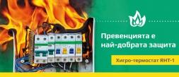 Превенцията е най-добрата защита - Хигро-термостат - RHT-1
