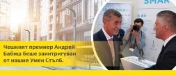 Чешкият премиер Андрей Бабиш беше заинтригуван от нашия Умен Стълб.