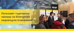 Полският търговски панаир на Energetab надхвърли очакванията.