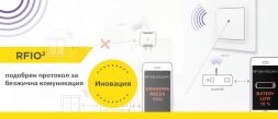 RFIO2 - подобрен протокол за безжична комуникация