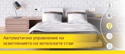 Автоматично управление на осветлението на хотелските стаи