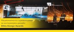 Националното съревнование за интериорен дизайн Dibla Design Awards