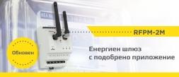 Енергиен шлюз - RFPM-2M  с подобрено приложение