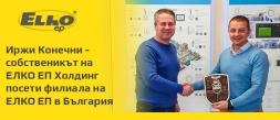 Изпълнителният директор на ЕЛКО ЕП Холдинг в Габрово