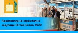 Архитектурно-строителна седмица Интер Експо 2020