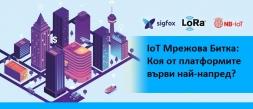 IoT Мрежова Битка: Коя от Българските Платформи върви най-напред ?