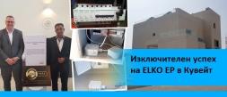 Изключителен успех на ELKO EP в Кувейт