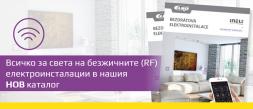 Всичко за света на безжичните (RF) електроинсталации в нашия НОВ каталог