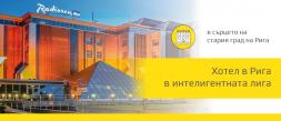 Хотел в Рига в интелигентната лига