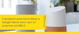 Гласовите асистенти Alexa и Google Home като част от услугите на iNELS
