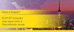 Ново в Кувейт! ELKO EP открива още един клон в Персийския залив
