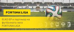 ELKO EP е партньор на футболната лига FORTUNA:LIGA