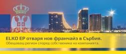 ELKO EP отваря франчайз в Сърбия. Обещаващ регион според собственика на компанията.