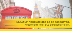 ELKO EP продължава да се разраства. Новооткрит клон във Великобритания.