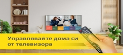 Управлявайте дома си от телевизора