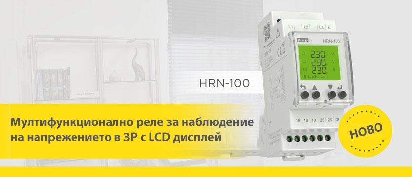 Многофункционално реле за наблюдение на напрежението в 3P с LCD дисплей HRN-100