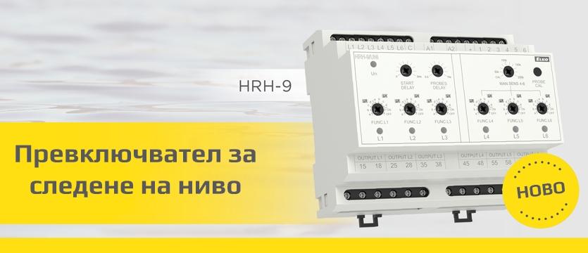 Превключвател за следене на ниво HRH-9